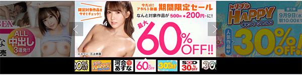 FANZAは日本一おすすめのエロVR配信サイト