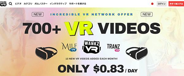 無修正VRエロ動画配信サイトおすすめ4位「WankzVR」