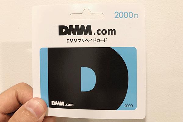 DMMプリペイドカード(2,000円分)をプレゼント