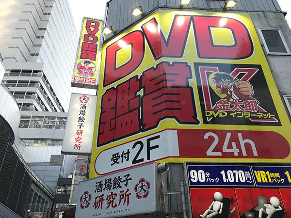 金太郎渋谷3号店