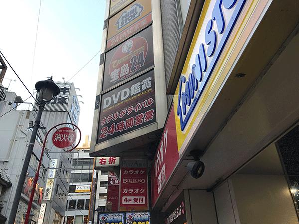 宝島24 渋谷本店