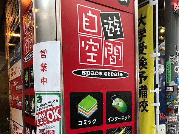 自遊空間渋谷道玄坂店