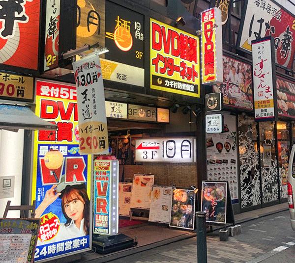金太郎 新橋総本店