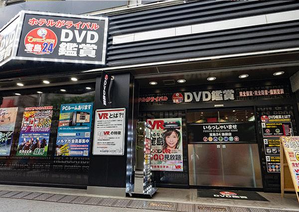 宝島24池袋店