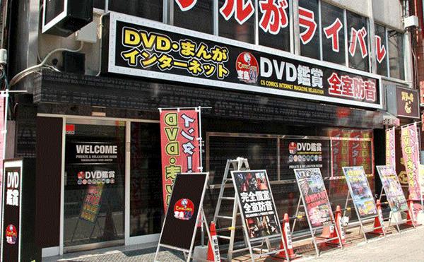 宝島24 上野本店