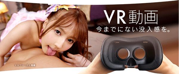 有料エロVR動画の配信サイトランキング