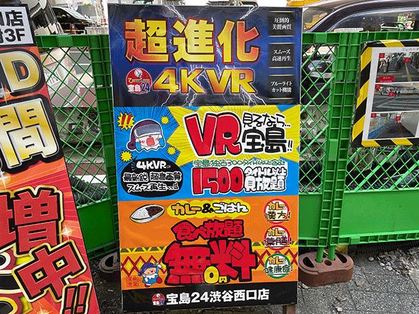 宝島24渋谷西口店